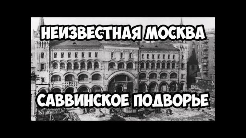 Неизвестная Москва. Саввинское подворье.