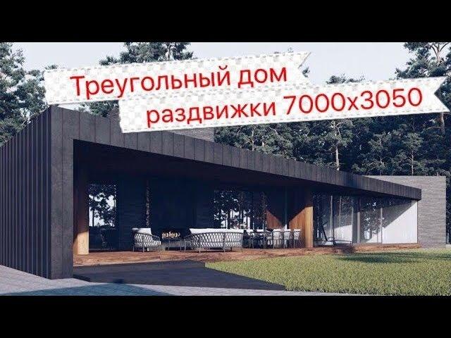 Треугольный дом Раздвижные системы REYNAERS 7000х3050 Одесса