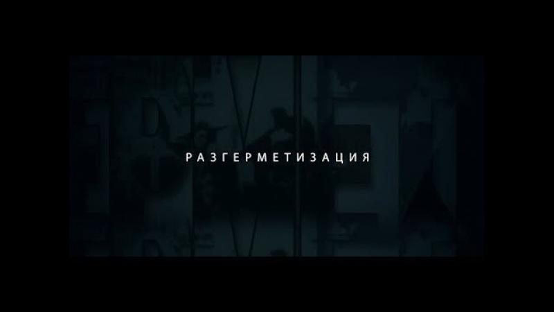 Разгерметизация Документальный фильм по книге ВП СССР Часть 1 Субтитры смотреть онлайн без регистрации