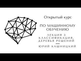 Лекция 3. Классификация, деревья решений. Открытый курс ODS и Mail.ru по машинному обу ...