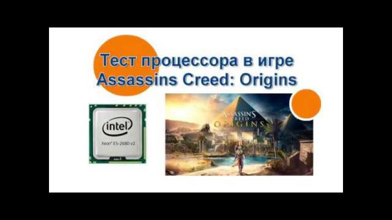 Тест CPU E5-2680V2 в игре Assassin's Creed: Origins