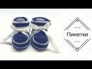 Вязаные крючком пинетки трансформер Ботиночки-сапожки / Crochet baby booties transformers- boots