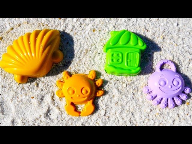 Видео для детей с игрушками Игры с песком Лепим КУЛИЧИКИ из песка Морской мир в