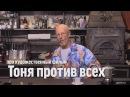 Дмитрий Goblin Пучков о фильме Тоня против всех