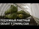 ЧУКОТСКИЕ РУБЕЖИ НАЦЕЛИЛИСЬ НА США секретные военные базы россии анадырь 1 гудым чукотка база
