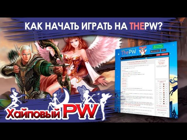 Дневник ThePW [1.3.6] Как начать играть 1