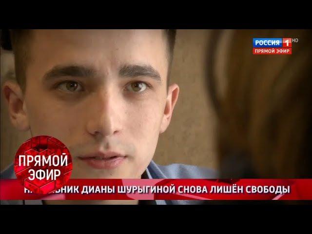 Насильник Дианы Шурыгиной снова лишен свободы. Андрей Малахов. Прямой…