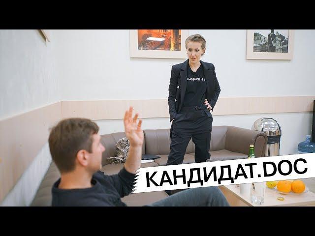 Кандидат doc Собчак и режиссер скандального фильма Беата Бубенец Снято одним ка