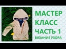 МК Детская курточка с капюшоном на молнии на 2 года. Часть 1 Вяжем узор по схеме / Marina Rukodelie