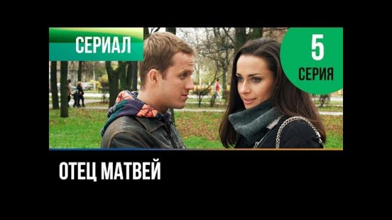 ▶️ Отец Матвей 5 серия - Мелодрама   Фильмы и сериалы - Русские мелодрамы