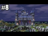 The Sims MEDIEVAL #8