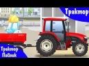 Мультик про Красный Трактор на Стройке в Городке Машинок! Новые серии для детей!
