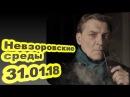 Александр Невзоров Кассовые аппараты или последний день рпц 31 01 18 Невзоровск