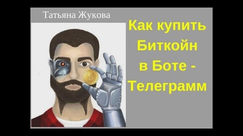 Как купить Bitcoin телеграмм-боте за рубли быстро