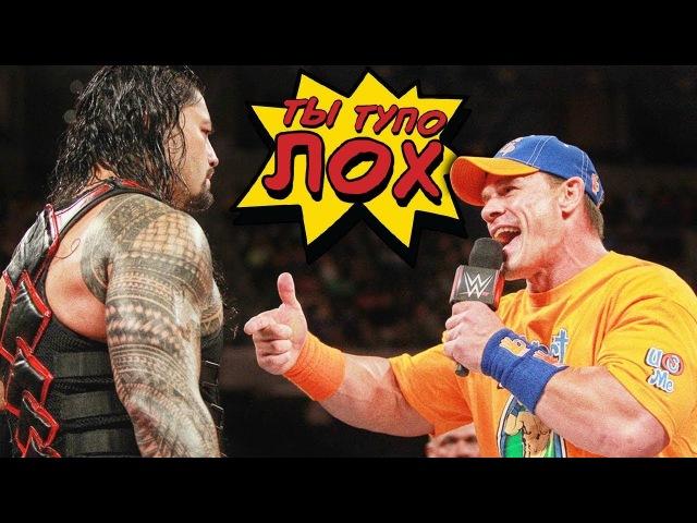 САМЫЕ А*УЕННЫЕ ПРОМО В WWE
