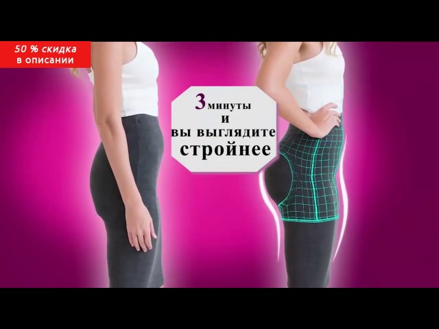 Корректирующее белье Sankom - ИДЕАЛЬНАЯ фигура за 3 минуты