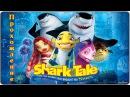 Shark Tale (Подводная братва) - Прохождение 2 (Ностальгия)