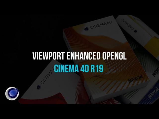 Новый Viewport Enhanced OpenGL в Cinema 4D R19