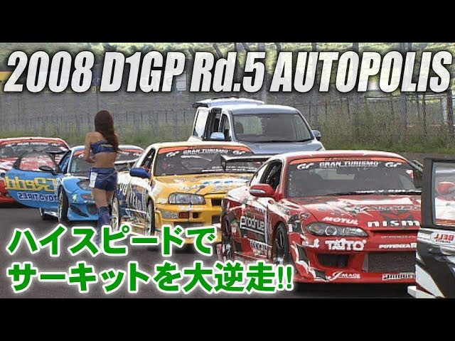 Video Option VOL.174 — D1GP 2008 Rd.5 at Autopolis Circuit: Opening.