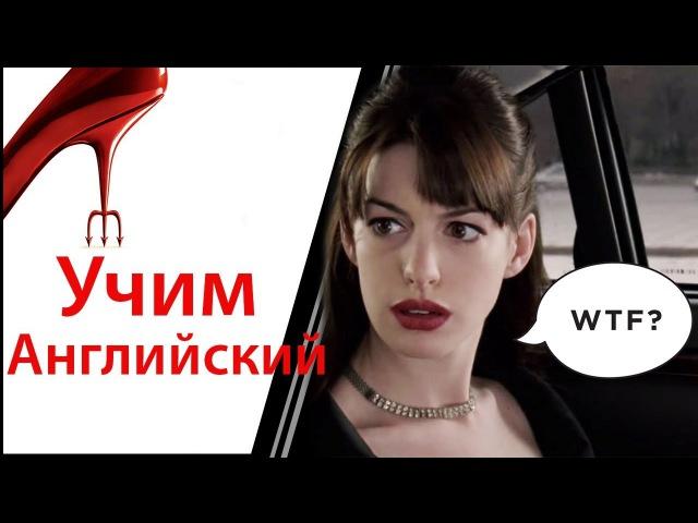 РАЗГОВОРНЫЙ Английский по Фильмам The Devil wears Prada 4 Диалоги на английском