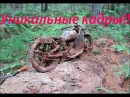 Нашли Мотоцикл в лесу, времен войны Уникальная находка ! вот находка на металлоискатель