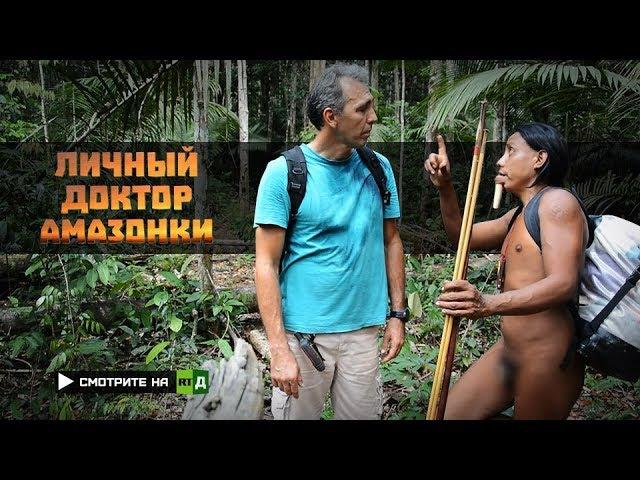 RTД на Русском (Личный доктор Амазонки)