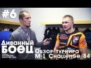Диванный боец - 6 Обзор турнира М-1 Challenge 84 Кунченко vs Романов