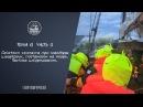 Швартовка Тактика штормования Часть II Курс лекций по морскому делу от команды брига Триумф