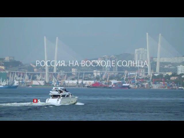R.S Россия На восходе солнца - Фильм о Дальнем востоке (0)