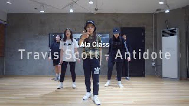 ALA Class | Travis Scott - Antidote | SOULDANCE 쏘울댄스