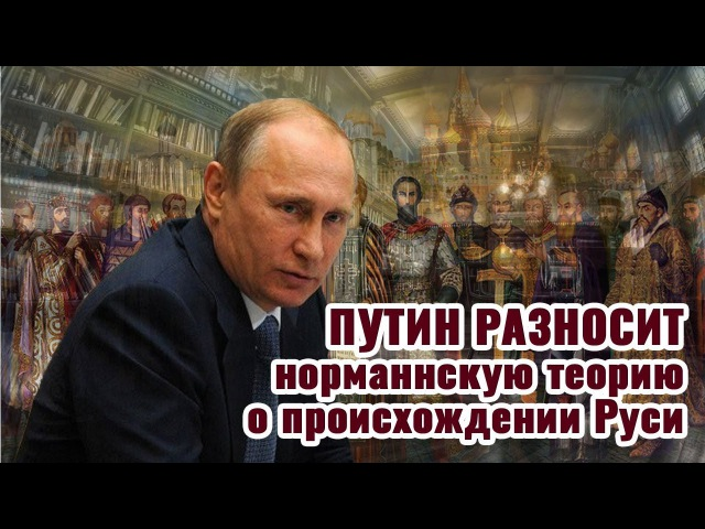 Путин разносит норманнскую теорию о происхождении Руси!