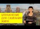Как быстро похудеть Упражнения для быстрого похудения в домашних условиях Галина Гроссманн