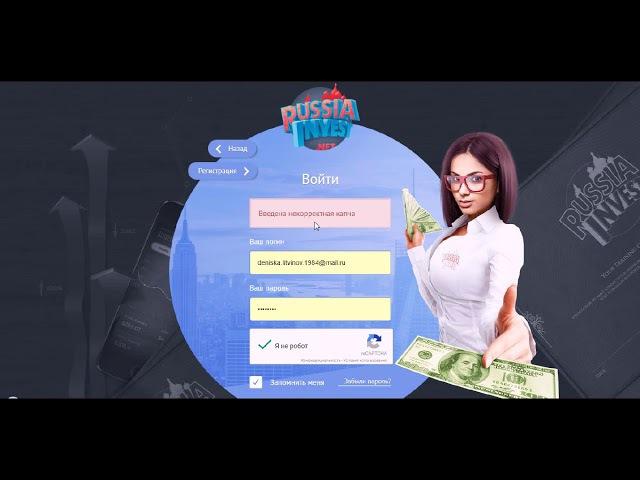 Видео презентация игры RUSSIA INVEST