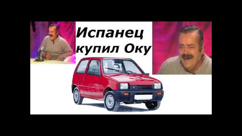 Испанец купил машину ВАЗ-1111 ОКА