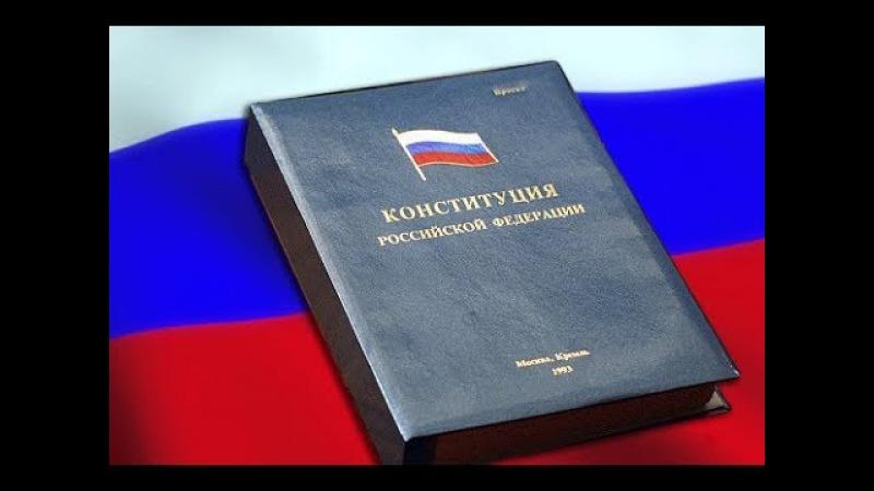 Интервью Е.А. Фёдорова. Конституция-93 Как народ предал свою страну