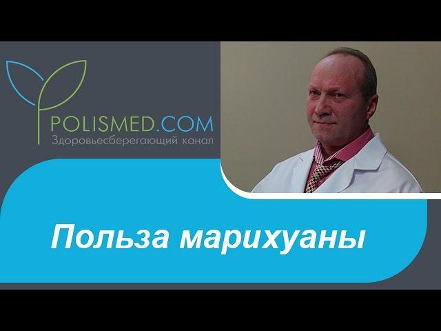 Польза марихуаны. Применение конопли в медицине при онкологии, болезни Альцгеймера