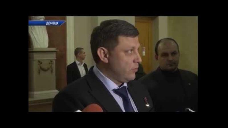 Глава ДНР Александр Захарченко о подписанном Порошенко законе о реинтеграции Донбасса