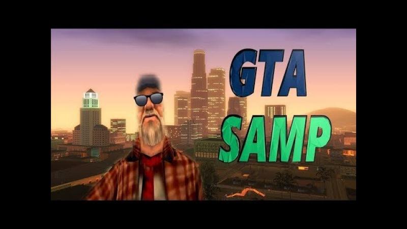 ТОП5 самых страшных проишествий GTA SAMP