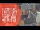 Гитара Enya X 1 из hpl Короткий обзор от гитарной знаменитости Сергея Зуева