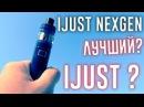 ЛУЧШИЙ АЙДЖАСТ? iJust NexGen | Сравнение с iJust S