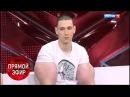 Руки базуки и самая большая грудь Мистер Синтол у Малахова в Прямом эфире