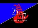 25/17 Ева едет в Вавилон (альбом) 2017