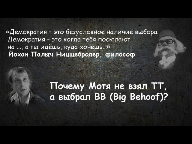 Ликвидация безденежья почему Мотя выбрал Big Behoof и не взял TT