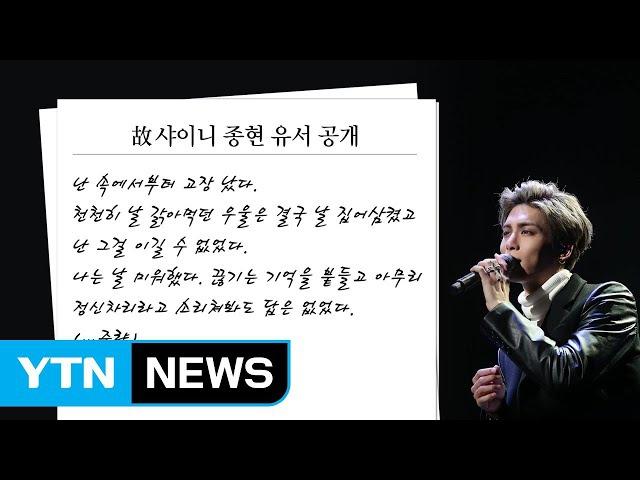 샤이니 종현 사망 '충격'...