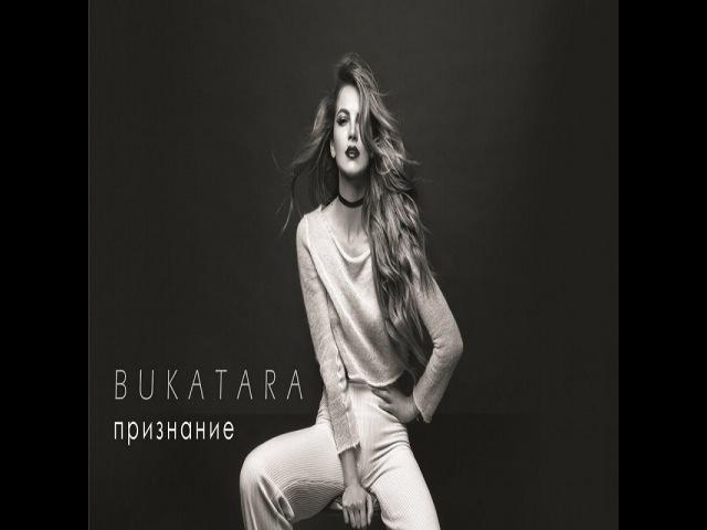 Bukatara - Признание (Yero Movsisyan Remix)