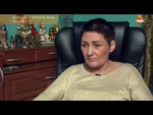 Фрагменты с Верой Лион из фильма на РЕН-ТВ Кому не снится в ночь глухую