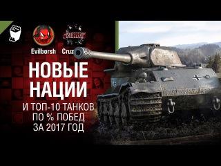 Новые нации и топ-10 танков по % побед за 2017 год - Танконовости №177 - Будь готов [World o...