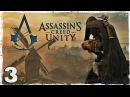 Assassin's Creed: Unity. Dead Kings DLC. 3: Тень прошлого.