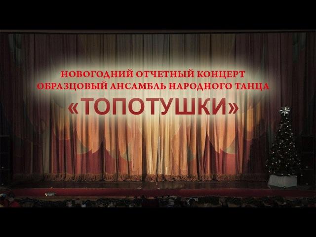 Образцовый ансамбль народного танца Топотушки