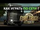 Как играть по сети в euro truck simulator 2 multiplayer